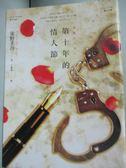 【書寶二手書T1/翻譯小說_LCT】第十年的情人節_東野圭吾