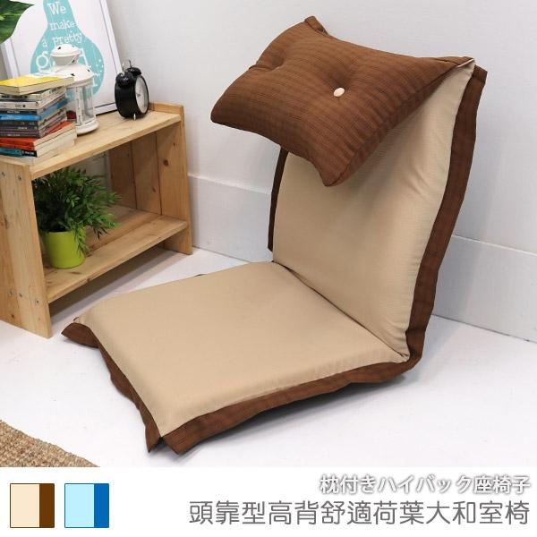 《現貨快出》和室椅 沙發 坐墊《頭靠型高背舒適荷葉大和室椅》-台客嚴選