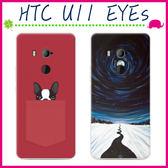 HTC U11 EYEs 6吋 時尚彩繪手機殼 卡通保護套 可愛塗鴉手機套 全包邊背蓋 超薄保護殼 吊飾孔 軟殼