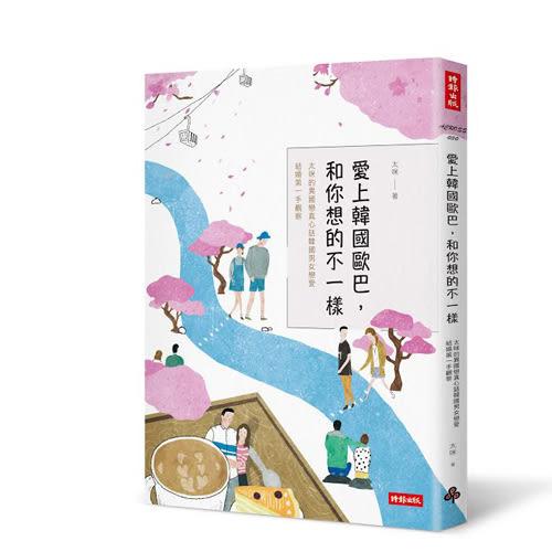 《愛上韓國歐巴,和你想的不一樣:太咪的異國戀真心話&韓國男女戀愛、結婚第一手觀察》