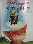 【書寶二手書T5/兒童文學_D7G】列那狐和笨烏鴉_余治本譯寫