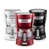 咖啡機 Delonghi/德龍 ICM14011 家用大容量滴濾式咖啡機 美式咖啡壺 igo 小宅女