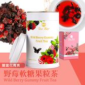【德國農莊 B&G Tea Bar】野莓軟糖果粒茶 中瓶 (140g)