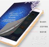 iPad保護套9.7寸平板電腦全包超薄版tz5139【每日三C】