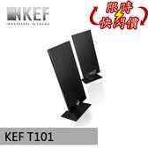 【限時特促+24期0利率】英國 KEF T101 前置型 薄型低音單體 喇叭 (一對) 含腳架 公司貨