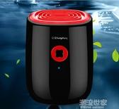 220V小型抽濕機器迷你家用除濕機靜音吸潮機地下室臥室去潮機除濕器1MBS『潮流世家』