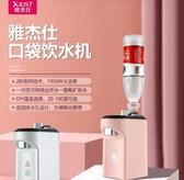 (快出)迷你飲水機 口袋熱水機 即熱式飲水機家用全自動迷你便攜臺式小型速熱YYJ