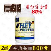 菁禾GENHAO乳清蛋白2罐