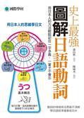 (二手書)史上最強圖解日語動詞 :用日本人的方法輕鬆記住一字多義,一輩子不會忘..