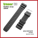 TRASER 網紋橡膠錶帶#105693【AH03112】99愛買小舖