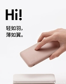 solove素樂充電寶超薄小巧便攜10000毫安大容量快充迷你可愛超萌女款便攜移動電源適用