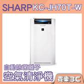 SHARP 夏普 16坪 自動除菌離子 空氣清淨機 KC-JH70T-W,PM2.5濾除率99.9%,環境監測功能