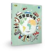 【小行星點讀系列】世界探險隊【城邦讀書花園】
