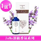 【愛戀花草】鼠尾草與海鹽 水氧薰香精油 10ML (JoMa系列)《買一送一 / 共2瓶》