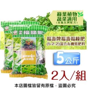 福壽牌福壽福綠肥(5-2-2)混合有機質肥料 5公斤-2入/組