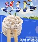大繩子多人跳繩集體大跳繩5/7/10米搖繩學生成人兒童跳大繩長 【快速出貨】