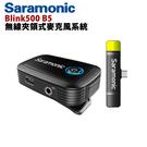 黑熊館 Saramonic 楓笛 Blink500 B5 無線夾領式麥克風系統 2.4Ghz 一對一 安卓 收音