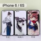 彩繪玻璃保護殼 iPhone 6 / 6S (4.7吋) 背包 眼鏡犬 肥貓