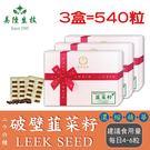 【美陸生技】日本真空破壁韭菜籽膠囊【180粒/盒(禮盒),3盒下標處】AWBIO