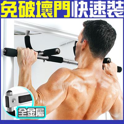 強力室內健身門框上吊單槓門上運動伏地挺身另售拉筋仰臥起坐板健腹機器材T寇啞鈴椅健美輪拉繩