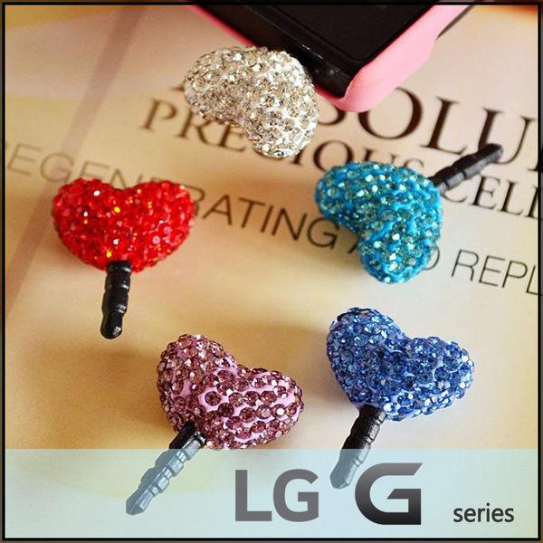 ☆心型鑽石耳機塞/防塵塞/LG G2 D802/mini D620/G3 D855/G3 Beat/G4 H815/G4c H522Y/Stylus/Beat