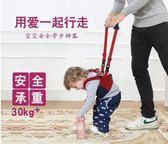 嬰兒寶寶夏季透氣提籃多用學步帶走路兒童防走失學行帶 俏女孩