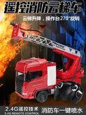 大號消防車玩具可噴水云梯救火男孩升降灑水工程遙控兒童慣性汽車
