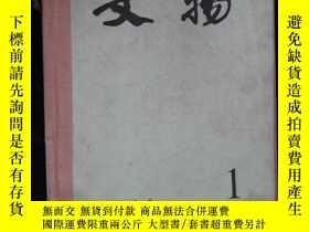 二手書博民逛書店罕見文物(1979.1-4)6713 文物編輯委員會 文物出版社