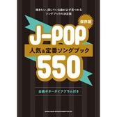 小叮噹的店 吉他譜 601790 保存版J-POP人氣&定番歌曲550