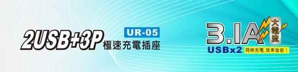 《鉦泰生活館》KINYO 2USB+3P急速充電插座 UR-05