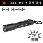 德國LED LENSER P3 AFSP 輕巧大功率遠近調焦手電筒