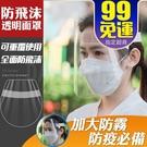防護面罩 [4入賣場] 防疫面罩 透明面...