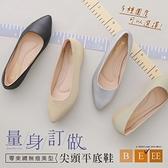 (限時↘結帳後1280元)BONJOUR量身訂做!零束縛無痕美型尖頭平底鞋(三種楦圍)Pointed shoes(4色)