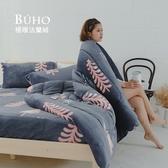 BUHO 極柔暖法蘭絨5尺雙人床包+舖棉暖暖被四件組(多款任選)月佇謐林