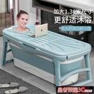 浴桶 加厚加大號浴桶家用全身折疊浴盆大人洗澡盆成人沐浴可折疊泡澡桶YTL