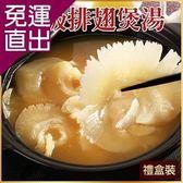 食肉鮮生 頂級排翅老母雞煲湯禮盒翅600g+金湯1500g *1套組【免運直出】