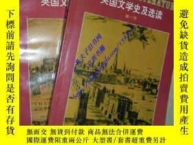 二手書博民逛書店英國文學史及選讀罕見1.2 兩本15975 吳偉仁編 外語教學與