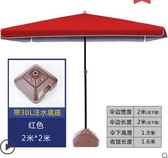 太陽傘遮陽傘大雨傘