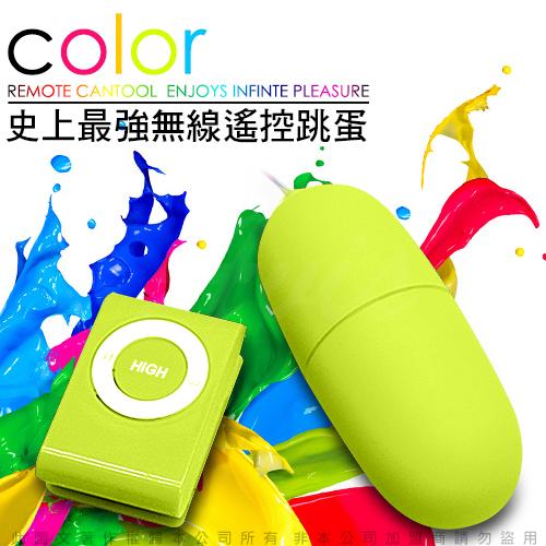 情趣用品 震蛋 新一代 i-EGG-我的顏色我做主 300頻防水靜音遙控跳蛋 綠 +潤滑液1包