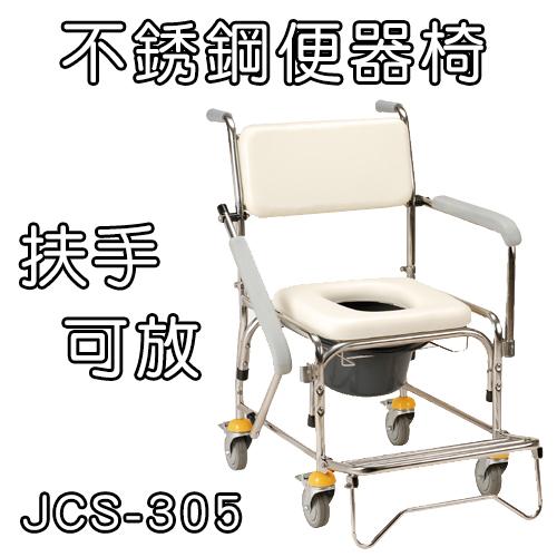 洗澡便盆椅 便器椅 不銹鋼..拆手型 JCS-305