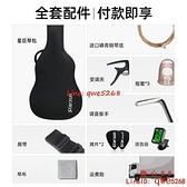 吉他41寸單板星辰初學者女生男生專用自學民謠木吉他樂器品牌【齊心88】