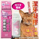 【 培菓平價寵物網 】AURUS金牛座》潔牙凝膠(愛貓專用)30ml