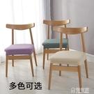 2個裝 餐桌椅子套罩通用彈力餐椅套現代簡約家用萬能凳子座椅套坐墊套罩 極有家