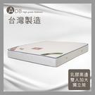 【多瓦娜】ADB-約翰乳膠黑邊獨立筒床墊/雙人加大6尺-150-19-C