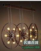 不二470鐵藝loft車輪吊燈復古創意餐廳客廳美式鄉村咖啡館吊燈
