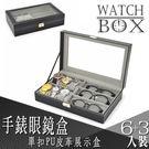 【狐狸跑跑】6+3入裝 手錶眼鏡盒 (黑色) PU合成皮革 展示盒 裝飾盒 展現盒 收納盒 保護盒