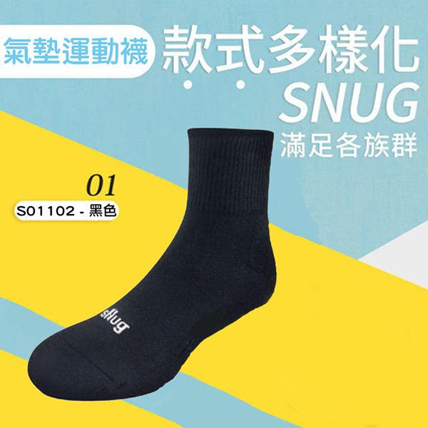 Snug 除臭襪 襪子 止滑系列 動能氣墊運動襪 黑 皮鞋襪 吸汗 透氣 Snug襪子 除臭抗菌 S01102
