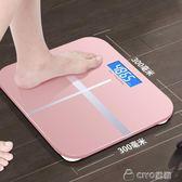 超精準人體秤家庭健康秤電孑秤體重秤成人稱重計器     ciyo黛雅