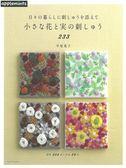 美麗花卉與果實裝飾生活小物刺繡圖案233