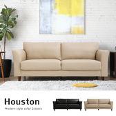 沙發 三人沙發 Houston 休士頓舒適三人皮沙發(2色)【H&D DESIGN】